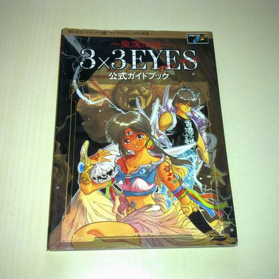 3 X 3 Eyes guide book jap