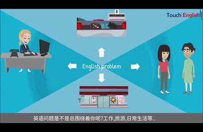 Touch Learning English Centre | 英语会话课程中心