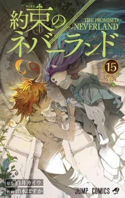 The Promised Neverland - Tome 15