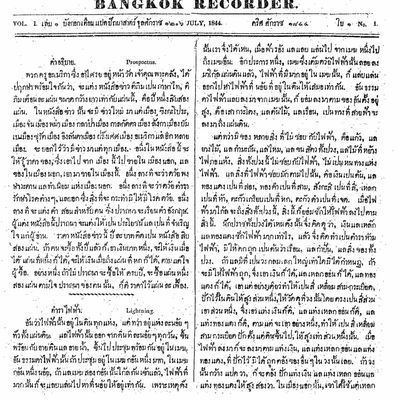 A 406  - « THE BANGKOK RECORDER », LE PREMIER JOURNAL IMPRIMÉ AU SIAM (1845-1867)