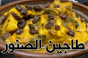 Tagine de congre aux oignons et raisins secs tagine ef conger onions and dried grapes طاجين الصنور (صيغاغ) بالبصل و الزبيب