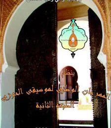Programme du festival du Hawzi de Tlemcen 2008