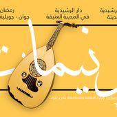 "Festival ""Tarnimaat"" organisé par la Rachidia du 27 juin au 12 juillet"