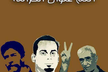 Georges Ibrahim Abdallah solidaire de Bilal Kayed et de tous les prisonniers palestiniens.