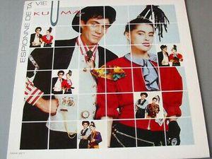 """kuuma, un duo français qui officiera entre 1985 et 1987 avec des titres tels """"zig zag"""", """"espionne de ta vie"""" et """"la piste du cobra"""""""