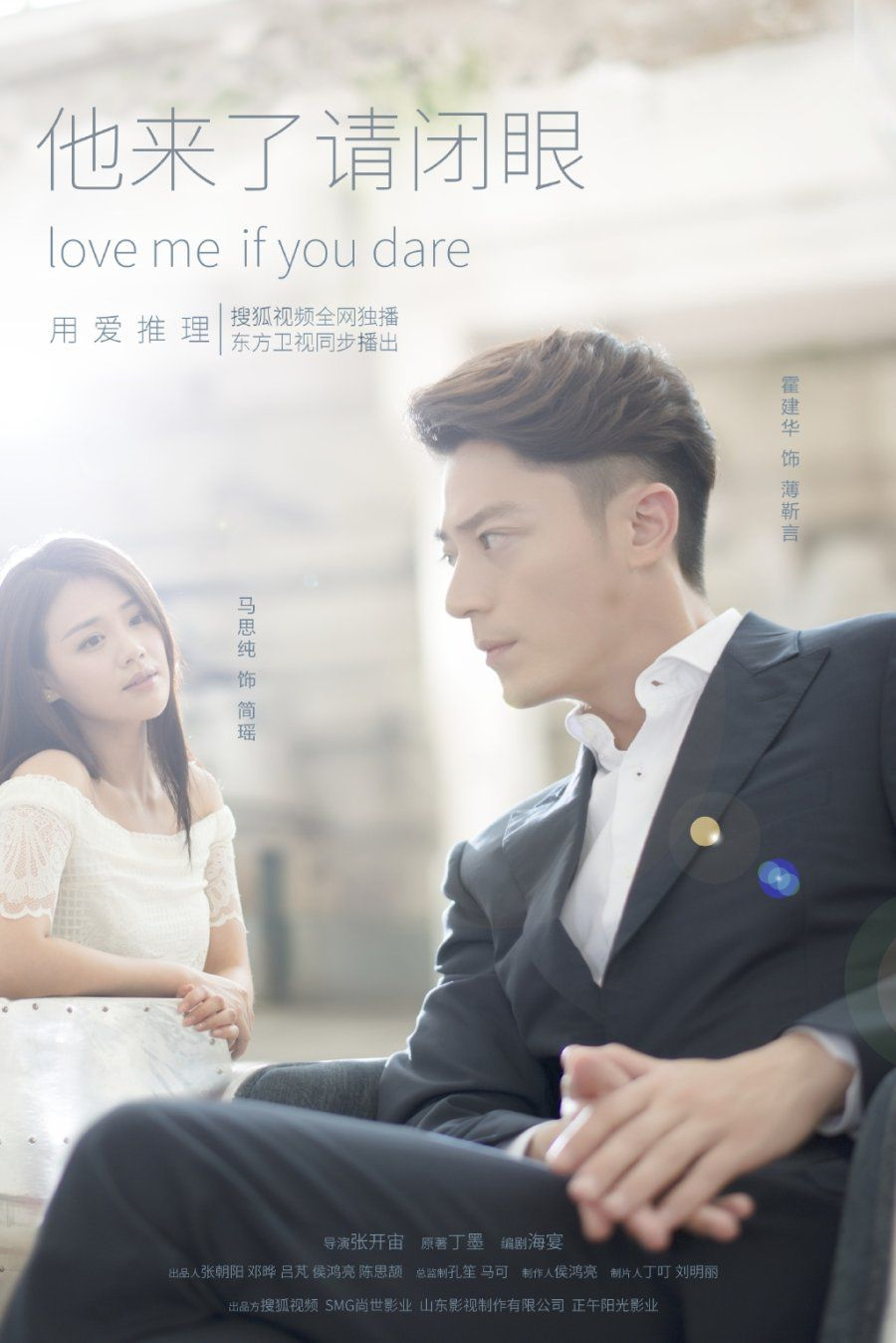Love me if you dare drama review