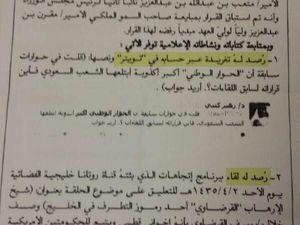 Daesh hacke les services secrets d'Arabie Saoudite et révèle que la France livre des armes au Hezbollah