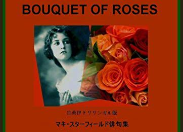 """BOUQUET OF ROSES"" haiku by Maki Starfield. Translated in Italian by Lidia Chiarelli. Review by Postremo Vate."