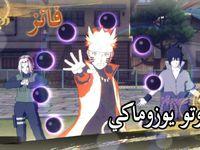 NARUTO SHIPPUDEN Ultimate Ninja STORM 4  sera traduit en arabe !