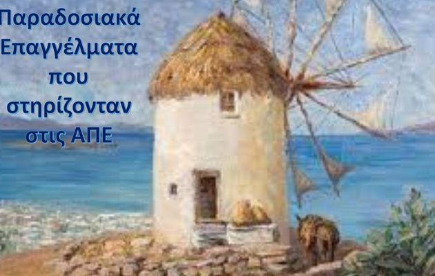 CLM Collège de Gavalou - Grèce - Métiers traditionnels : comment économiser