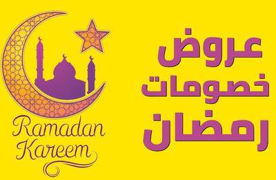 عروض وخصومات وكوبونات تخفيض رمضان 2018