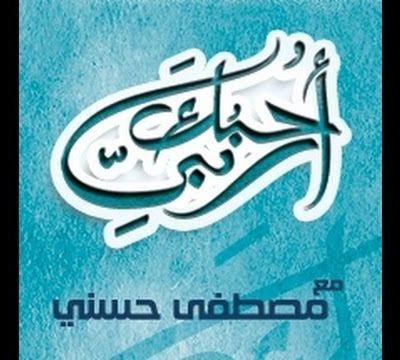Mostapha Hosny: احبك ربي - مصطفى حسني Episode 5