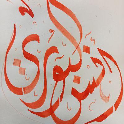 Atelier de la calligraphie arabe a la bibliothèque de Gerland par le calligraphe Aissa Taoufik