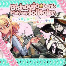 [Test] Bishoujo Battle Mahjong Solitaire