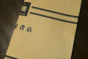 Chroniques : Le 2 octobre 2019 - Retour au Japon