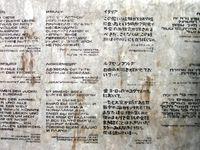 particolari del monumento alla Resistenza europea