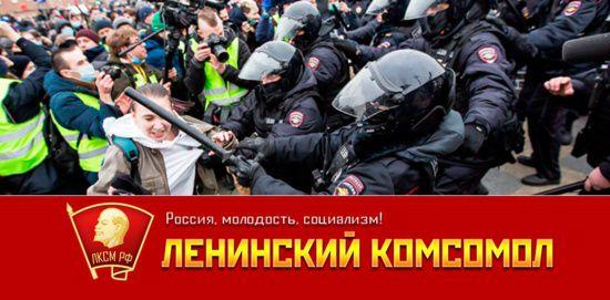 Analyse du Komsomol (Union de la Jeunesse communiste de Russie] après les manifestations de samedi en Russie