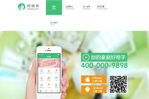 Chine : les sites de services d'aide à la personne au top des levées de fonds.