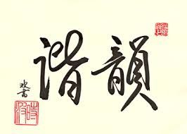 Sagesse chinoise