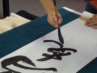 Cours de calligraphie par Weiyi Song