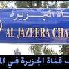 هيومن رايتس ووتش تطالب المغرب بإعادة اعتماد (الجزيرة