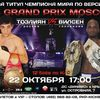 W5 GrandPrix Moscow - FIGHT CODE - October 22, 2011 - Results and Videos.
