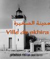 Skhira الصخيرة