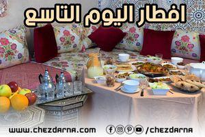 ftour 9 ème jour ramadan 2020/iftar ninth day of ramadan/افطار اليوم 9 من رمضان1441