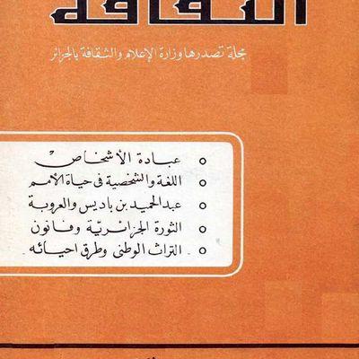 أعداد مجلة الثقافة الجزائرية مجانا للتحميل pdf