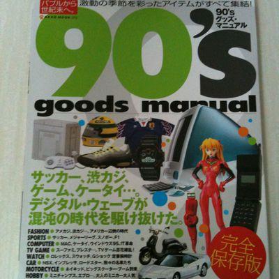 90's Goods Manual