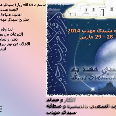 زيارة سيدي مهذب 2014