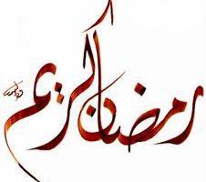 Des Nouvelles avant le Ramadan