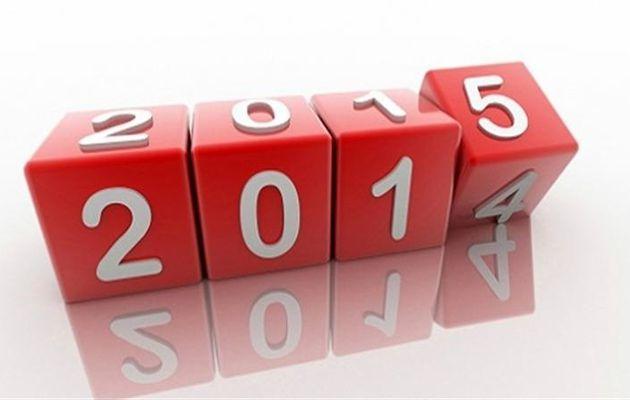Douce et heureuse année 2015...