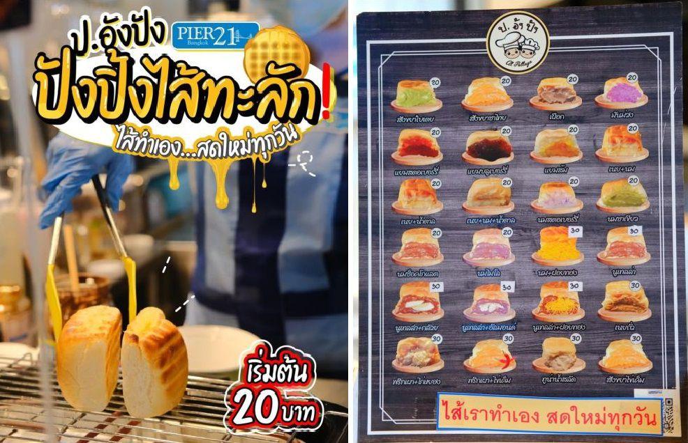 "Chocolatine ""made in Thailand"" !!"