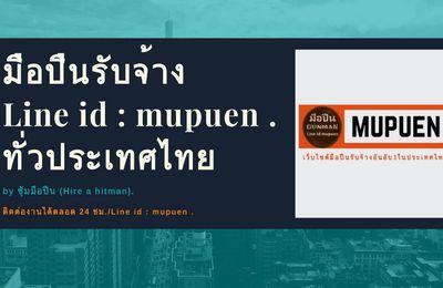 """มือปืน Line id : mupuen""""องค์กรอาชญากรรม(Crime organization)"""