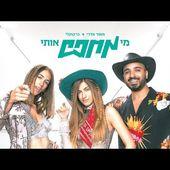 La vidéo officielle de l'hymne de la Pride 2019 de Tel Aviv - Maor Edri et Karkoly - Last Night in Orient