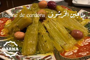tagine de cardons kharchouf طاجين الخرشوف أو القنارية