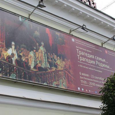 Centenaire de l'assassinat de Nicolas II et des siens.4e partie : expositions à Ekaterinbourg
