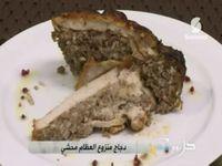 Menu Samira tv, Algérie - Quiche aux épinards et au poulet + Poulet désossé farci au riz et à la viande hachée + Crème caramel by  Warda Tazrout