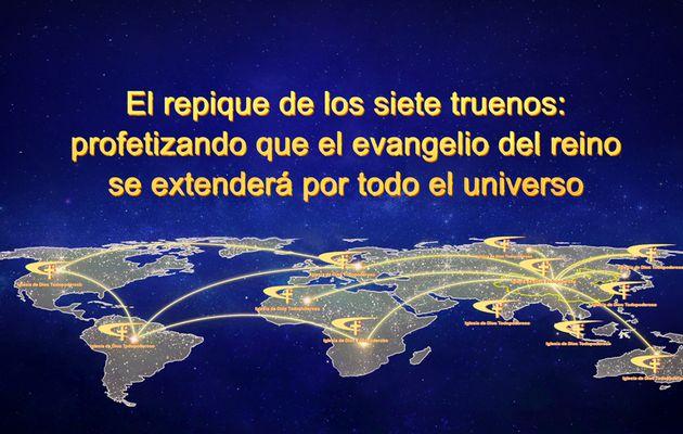 """Palabras diarias de Dios   Fragmento 69   """"Los siete truenos retumban: profetizan que el evangelio del reino se extenderá por todo el universo"""""""