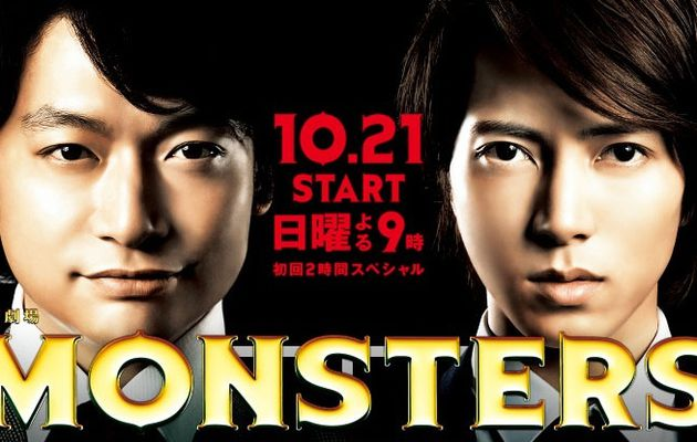 [J-Drama] Monsters