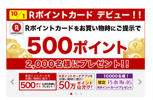 Rakuten étend son loyalty program à 13 000 retailers Brick & Mortar.