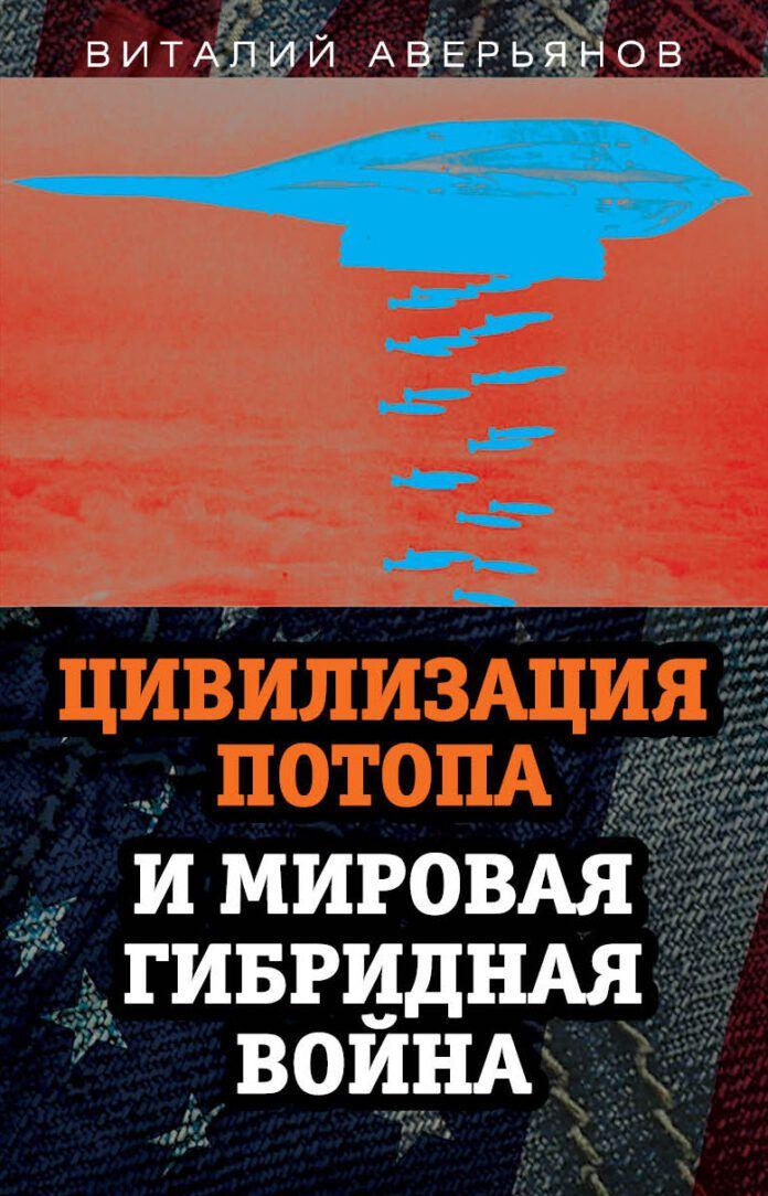 Averyanov V.V. Civilisation du déluge et de la guerre mondiale hybride / V.V. Averyanov. - Moscou : Rodina, 2021. - – 272 с.