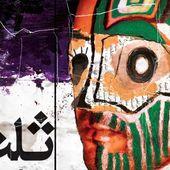 Musique : Tamer Abu Ghazaleh présente son dernier album à Paris - JeuneAfrique.com