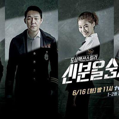 drama: Hidden Identity