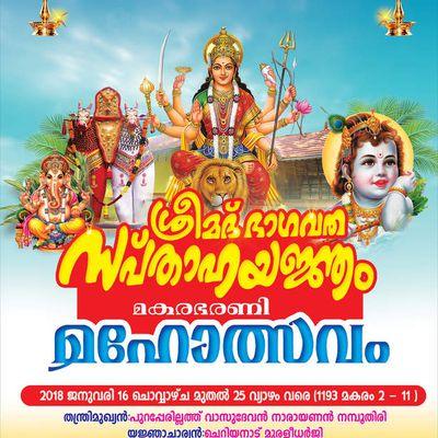 Temple Notice