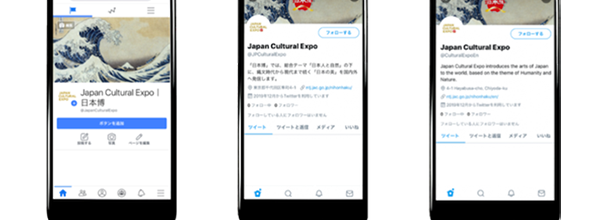 Japan Cultural Expo launches official social media accounts