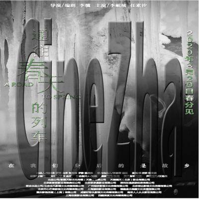 看电影 - 通往春天的列车 A Road To Spring 高清版 中文字幕
