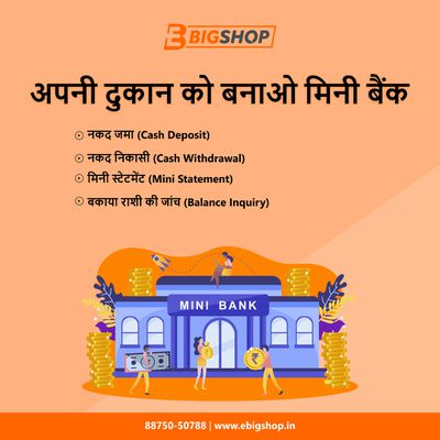 Digital Banking Service By Largest Retailer Network of India