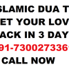 ISLAMIC DUA TO GET YOUR LOVE BACK IN 3 DAYS